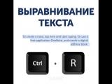 17 полезных клавиш в Word