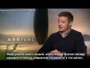Arrival - Jeremy Renner on Its Aliens and Relationships (рус. суб.)