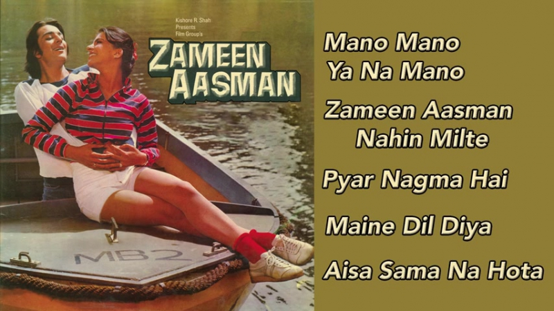 Zameen Aasman – Jukebox Sanjay Dutt Anita Raj R. D. Burman Anjaan