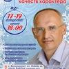 Олег Торсунов в Калининграде 17-19.01.2018