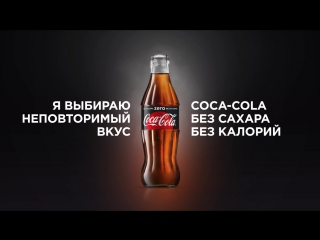 Неповторимый вкус Coca-Cola без сахара, без калорий