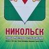 Подслушано - Никольск 58rus (цензура)