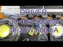 Driver 30 40W 900mA 18 30W 600mA светодиодные драйвера БП