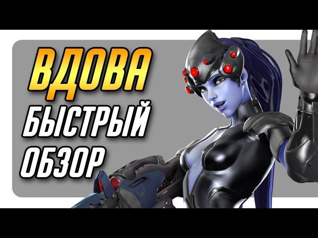 🔥 Роковая вдова - Самый быстрый гайд обзор 🔥 | Overwatch