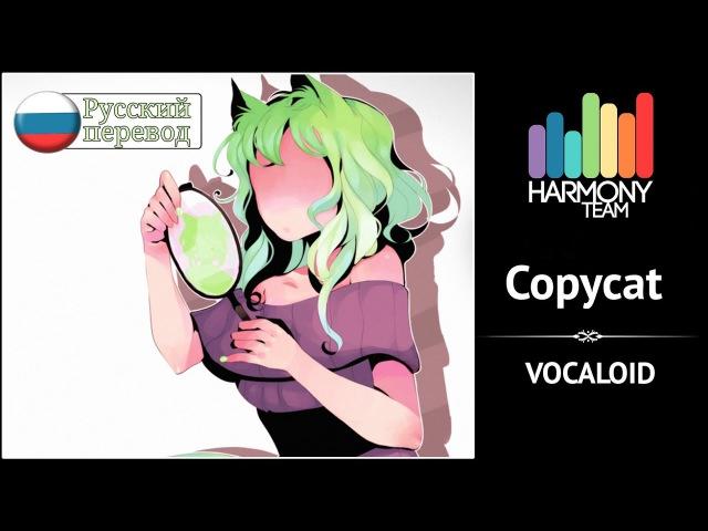 [Vocaloid RUS cover] Usagi Kaioh – Copycat [Harmony Team]