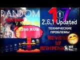 Updated War Robots 2.6.1 Обзор некудышный,от Bratycha,фуфлыжный,B17 Random