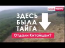 ВОСТОК РОССИИ УНИЧТОЖАЕТ ДРУЖЕСТВЕННЫЙ КИТАЙ Россия 2017