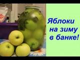 Яблоки на зиму в банке!  Apple Recipe In Season.