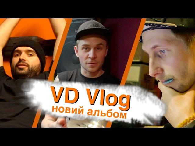 Восьмий День VD Vlog 1 – Новий альбом