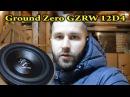 Экспрес Обзор Ground Zero GZRW 12D4