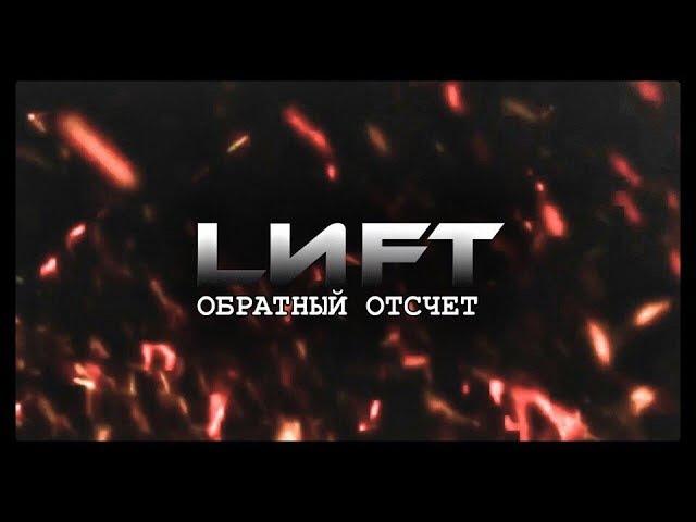 Лифт: Обратный Отсчет (Тизер - Пилот, 2017 г., Москва, Кодинск)