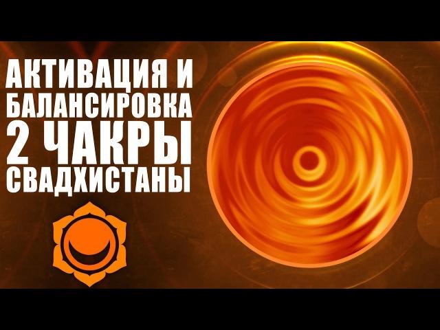 Уникальный Метод Активации и Балансировки 2 чакры Свадхистана | Открой в себе Волшебницу Свадхистана