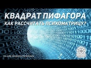 Как расчитать квадрат Пифагора – нумеролог Фёдоров