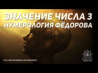 Значение числа 3 – Нумеролог Фёдоров