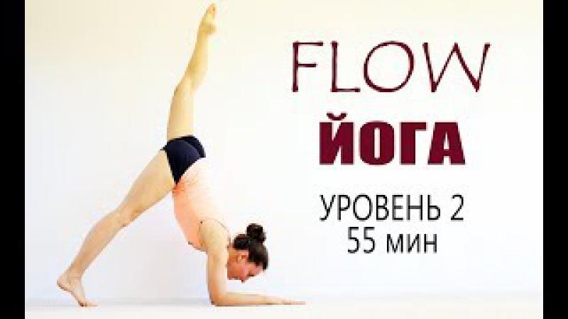 Флоу йога прогибы и перевернутые, средний уровень 55 мин | chilelavida