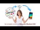 Как перенести контакты на Xiaomi Redmi 3 S ?