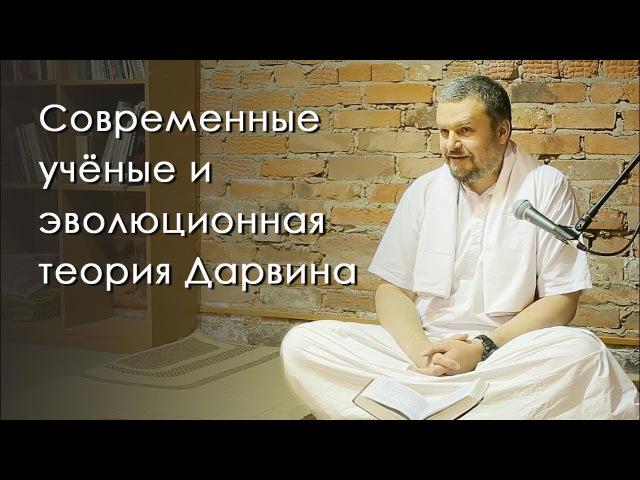 Современные учёные и эволюционная теория Дарвина (Шриман Шукадев дас Адхикари)