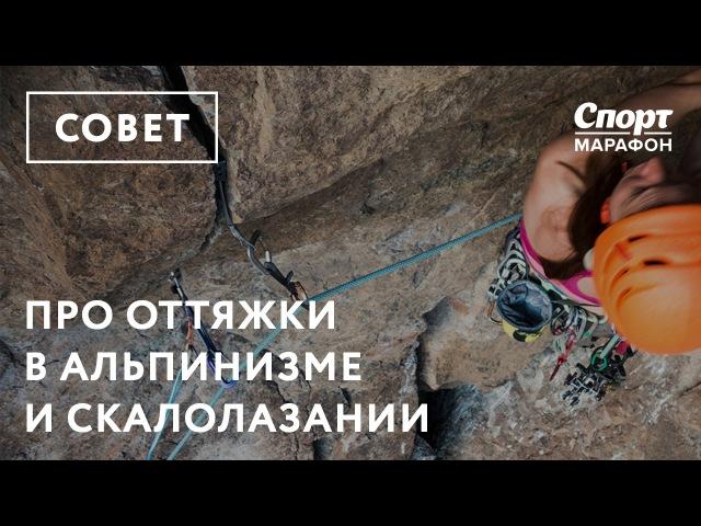 Про оттяжки для альпинизма и скалолазания рассказывает Владимир Молодожен