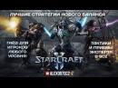 Лучшие стратегии нового баланса StarCraft II: Гайд за все расы