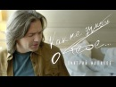 Дмитрий Маликов - Как не думать о тебе official video