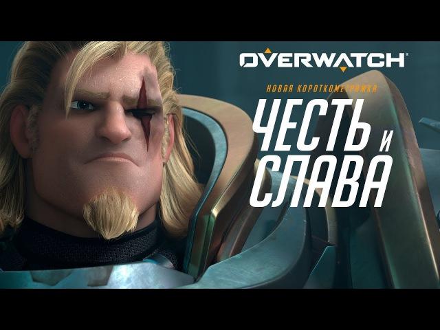 Короткометражка «Честь и слава» | Overwatch trailer