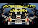Обзор ЛЕГО STAR WARS 75156 Шаттл Кренника / LEGO Krennic's Imperial Shuttle
