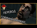 ГОРЯЧИЙ ФРИМАН ЭП 1 КОСТЮМ Перевод Gorgeous Freeman