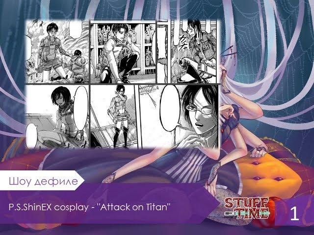 039 WEBcon 2017 Шоу дефиле 1 P S ShinEX cosplay «Attack on Titan»