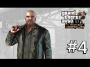 GTA IV EFLC Прохождение 4