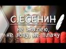 С.Есенин - Не жалею, не зову, не плачуСтих и Я