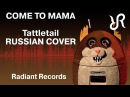 Tattletail [Come to Mama] TryHardNinja Nina Zeitlin RUS song cover SFM animation 60fps