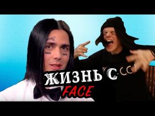 ЖИЗНЬ С FACE | ФЕЙС ФЛЕКСИТ ПО ПОЛНОЙ