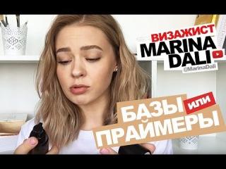 Марина Дали - Базы или Праймеры (Советы визажиста Marina Dali)