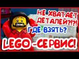 Наши Lego советы. Как заказать потерянную деталь Lego? Если в наборе Лего не хватает  ...