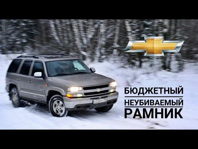 Обзор Chevrolet Tahoe 2. Бюджетный неубиваемый рамник