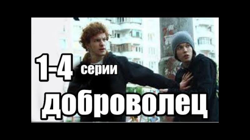 Доброволец 1-4 серия из 4 (,драма, детектив, криминальный сериал)