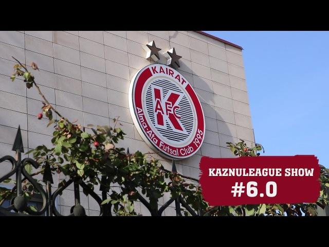 Kaznu League Show - В гостях у чемпионов Европы | KaznuLeague Show 6
