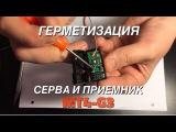 Герметизация сервы и приемника на MT4-G3 (3 часть)