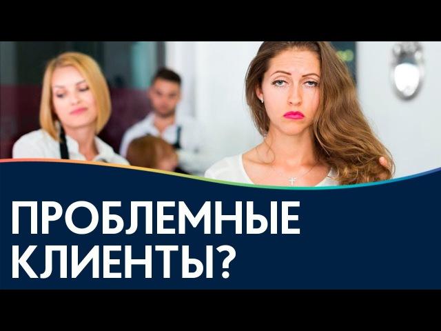 СОВЕТЫ по работе с проблемным клиентом / Недовольный клиент / Сложный клиент / Жа ...