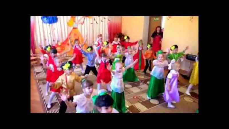 Танец в детском саду Всё вокруг! (общий)
