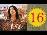 Аси  Ас серия 16 Турецкий сериал