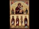 Акафист Божией Матери перед иконой В скорбех и печалех утешение 02.12