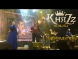 Княzz - Наблюдатель 07.08.2017 (stadium live)