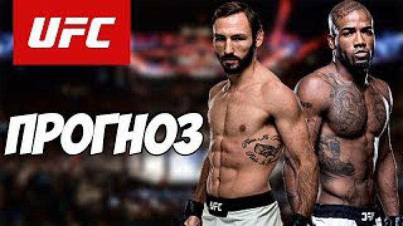 Прогноз UFC 216 Лэндо Ванната - Бобби Грин I Аналитика ММА
