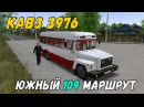 OMSI 2 КАВЗ 39765