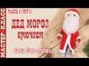 Кукла Дедушка Мороз крючком Новый год 2018 Вязаная Дед Мороз. Урок 74. Часть 1. Маст ...