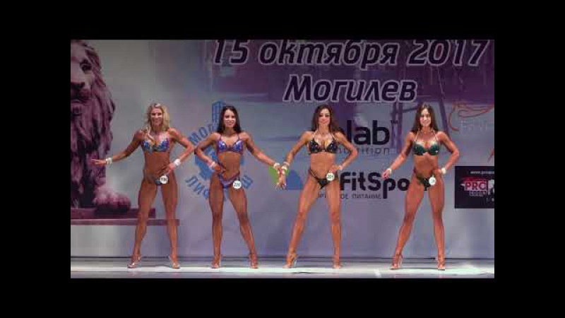Часть 2 - Открытый Кубок РБ по Бодибилдингу Могилев (14-15.10.2017) - www.bfbb.by -