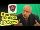 Николай Сванидзе - Картина недели 23.07.17 Радио КП