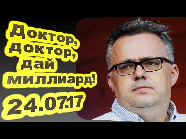 Юрий Сапрыкин - Доктор, доктор, дай миллиард! 24.07.17