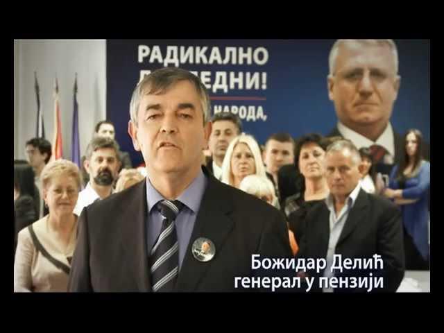 Спот Прави српски радикали враћају се Шешељу